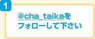 @cha_taikaをフォローして下さい